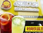 柠檬工坊加盟 冷饮店加盟 饮品店加盟