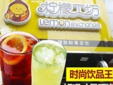 饮品加盟 饮品店加盟 冷饮店加盟 柠檬工坊