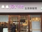 JOY悦悠百货连锁超市招商加盟