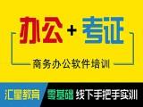 杭州下沙学电脑办公去哪家培训机构 汇星教育