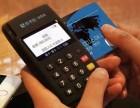 秦皇岛卢龙县终于找到办理个人刷卡POS机怎么办的pos机怎么