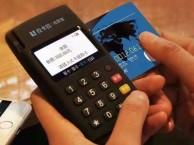 常州戚墅堰哪里可以办理个人刷卡POS机怎么注册秒到pos机