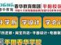 平阳春华培养高级自由职业广告人的基地!
