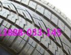 楚雄轮胎最低价-轮胎批发-轮毂-二手轮胎-备用胎