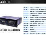 甘肃无线广播-无线调频广播工程案例
