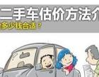 详解二手车价格评估的六种方法