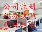 长沙代办营业执照代理公司注册工商注册专业代理记账