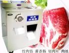 成都市科得机械制造有限公司直销成都绞肉机成都切肉机