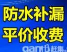 温州平阳榕信专业防水补漏,高压灌注打针,外墙防水等工程