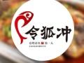 令狐冲窑烤活鱼加盟费用/项目优势