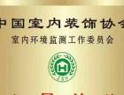 温江新房除甲醛、除装修异味、甲醛检测、室内空气净化