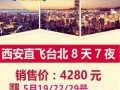 诚品台湾双飞8日游