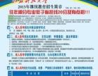 南京大学连云港教育中心大专、本科招生最后一个月啦