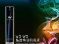 三十岁的WOWO护肤女人芳华的四分之三