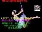 凉山钢管舞专业学校 凉山竞技钢管舞基地ME华翎舞蹈