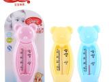 爱婴宝母婴用品 干湿二用宝宝温度计 可爱婴儿小熊水温计