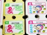 可订制印刷游戏机礼品兑换卡纸
