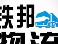 大庆铁邦物流 国内国外货物运输 整车零担 包装服务