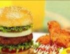 贝克汉堡加盟 快餐 投资金额 5-10万元