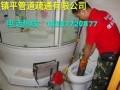 镇平管道疏通,管道清洗,化粪池清理