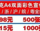 全省最低传单1000份115元名片1000张30元