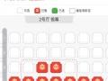 特价33元转让3张大闹天竺电影票!