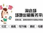 重庆解放碑日月光中心广场场地出租 步行街租赁 淘会场平台