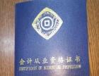 南京六合区欣乐路附近专业优质的会计培训班