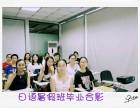 张家港日语寒假班 小班授课申请试听