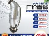 大眾帕薩特領馭B5 1.8 2.0T奧迪A6 A4三元催化器