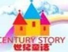 世纪童话童装加盟