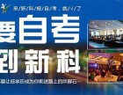 丹阳自考2018年报名时间报名地点