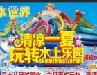 欢乐水世界水上乐园