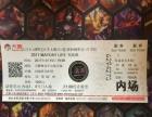 五月天2017年4月15日合肥演唱会门票一张