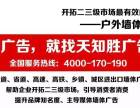 黄石墙体广告专业发布,阳新广告公司,宜昌墙体广告专家