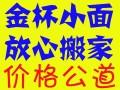 郑州面包车拉货,郑州附近找车搬家
