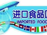 北京机场进口食品需要缴纳什么税