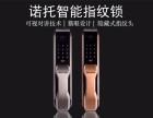 深圳智能锁厂家诺托浅谈选购智能指纹锁不可忽视的四个问题