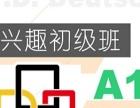 上海德语培训中心 【品德】欧标A1兴趣初级班