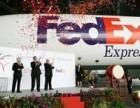 北京联邦国际快递宣武区联邦快递宣武区fedex快递电话