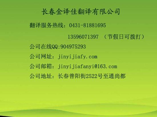 长春金译佳翻译公司提供日语翻译服务