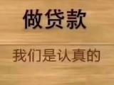 1-600萬黃南公司或個人貸款 全國接單
