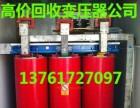 义乌变压器回收公司//金华变压器回收价格