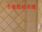 武汉专业瓷砖美缝服务公司专业佳美服务公司