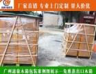 广州海珠区晓港专业打出口木架
