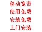 天津中国移动宽带