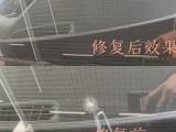 蕪湖速美速原汽車凹陷修復玻璃修復工作室