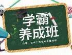 上海四川北路附近数学辅导,一对一小学全科补习班