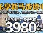 成都直航泰国甲米——温暖过冬正当时