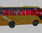 南通到旺苍的汽车时刻表 班次查询 15851480838